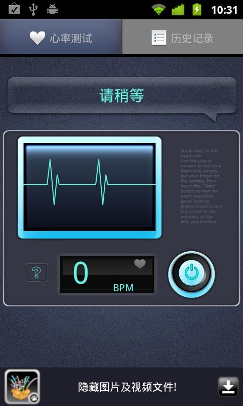 玩免費生活APP|下載心率测试机 app不用錢|硬是要APP