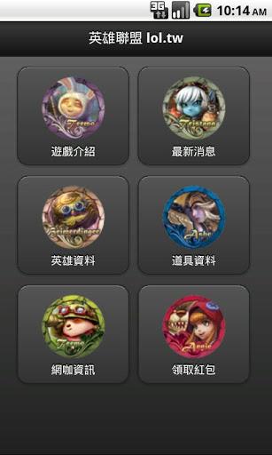 英雄聯盟-LOL-官方網站-騰訊遊戲-英雄,為你而戰