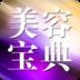 美容宝典 生活 App Store-癮科技App