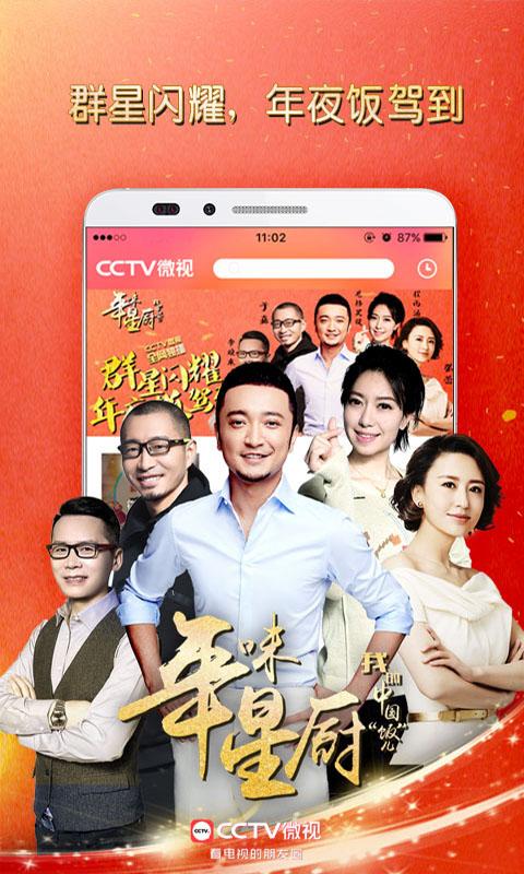 CCTV微视-应用截图