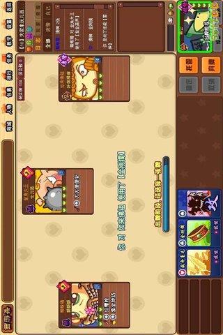 西游杀 棋類遊戲 App-癮科技App