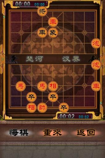 中國象棋遊戲