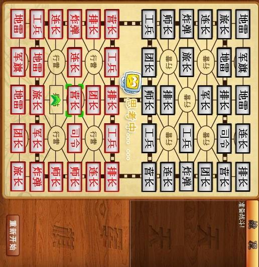 天天军棋|玩棋類遊戲App免費|玩APPs