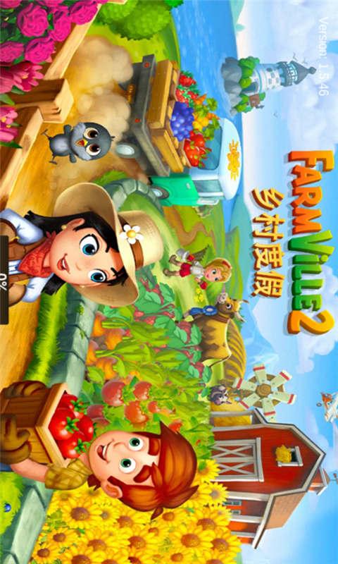 开心农场2:乡村度假辅助攻略