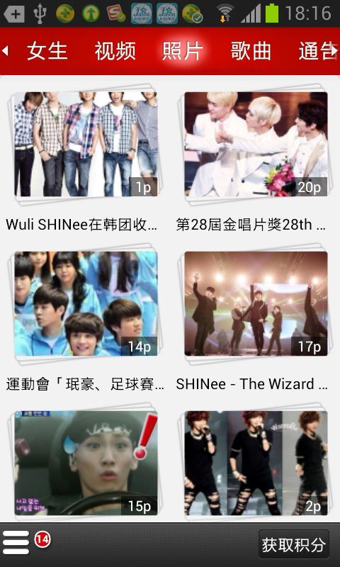 【免費社交App】饭团-SHINee-APP點子