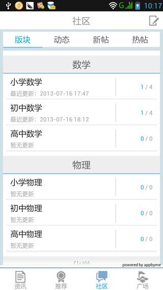 【免費生產應用App】学霸之路-APP點子
