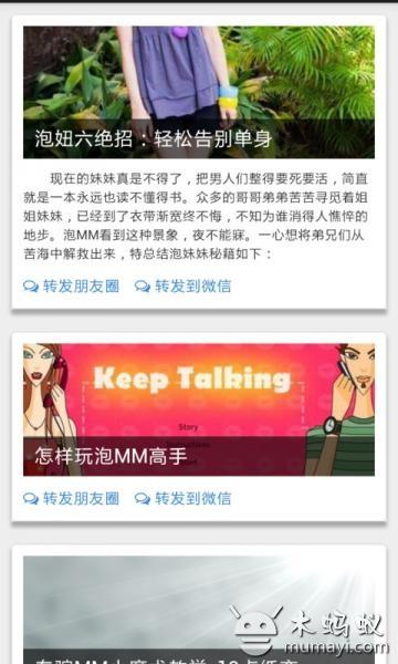 泡MM绝招 社交 App-癮科技App