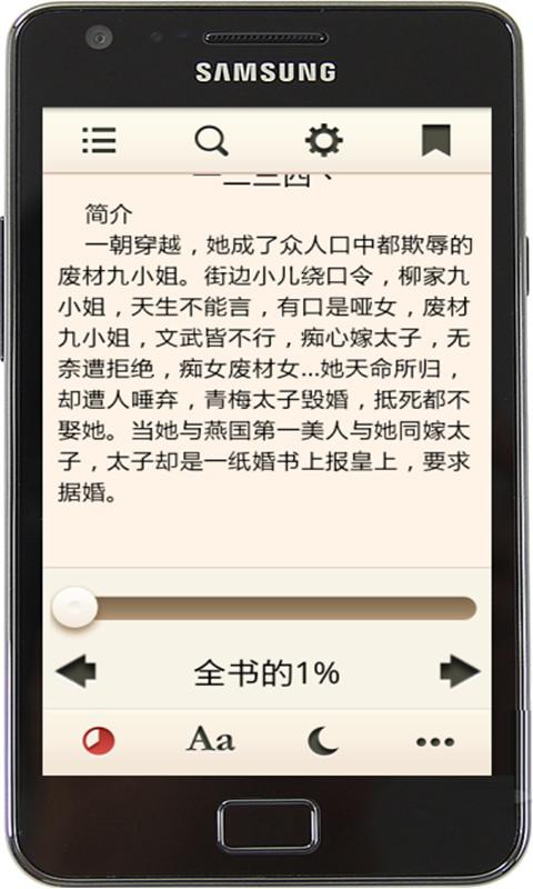 天女重生废材九小姐|玩模擬App免費|玩APPs