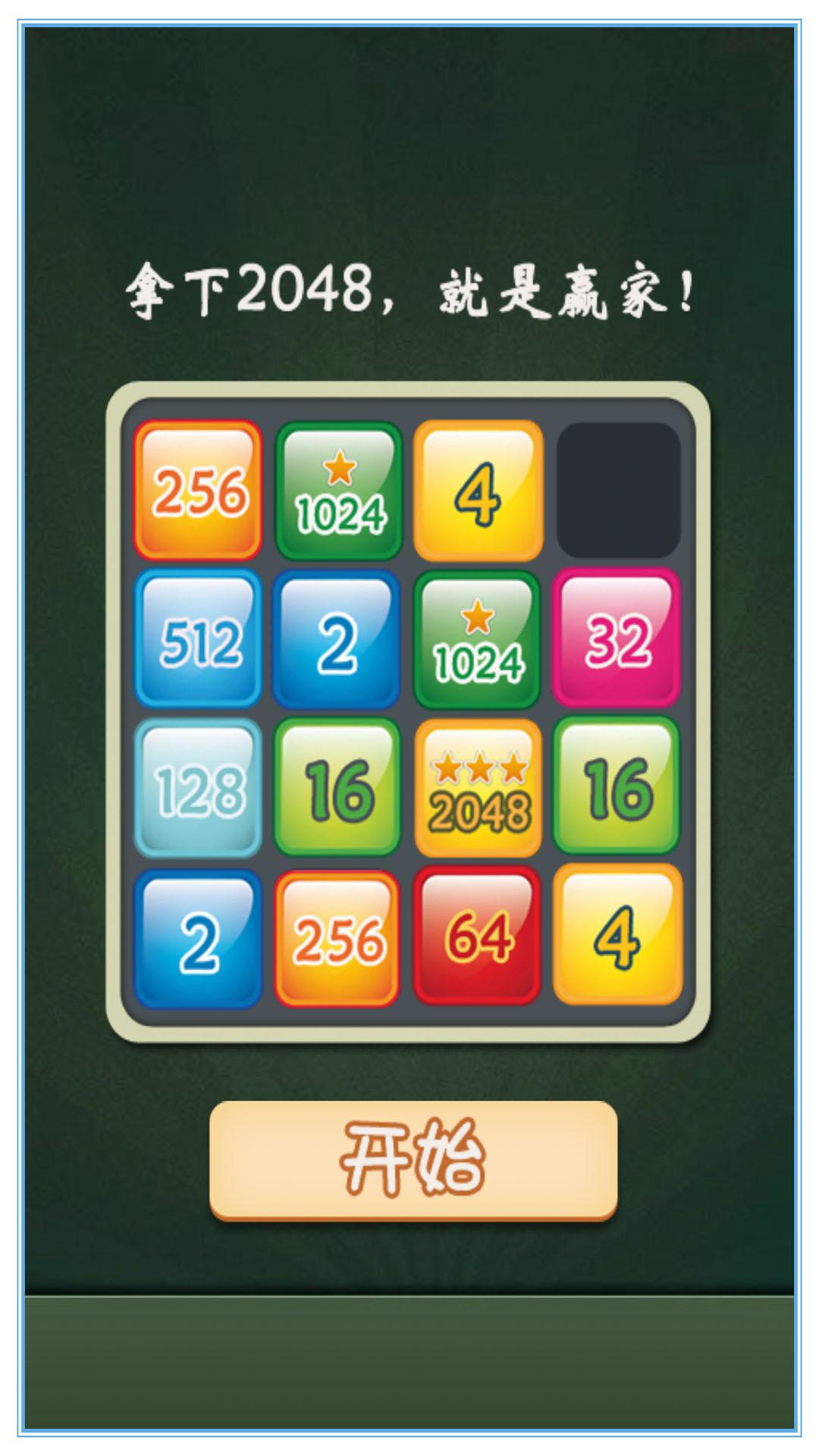2048-应用截图