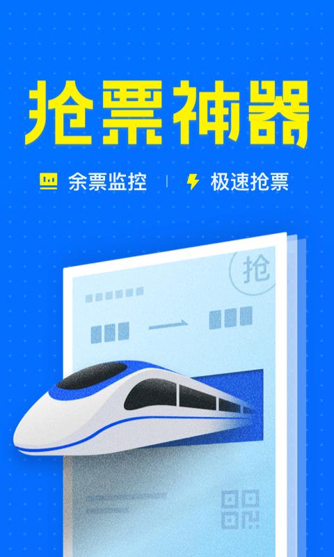 智行火车票12306高铁抢票-应用截图