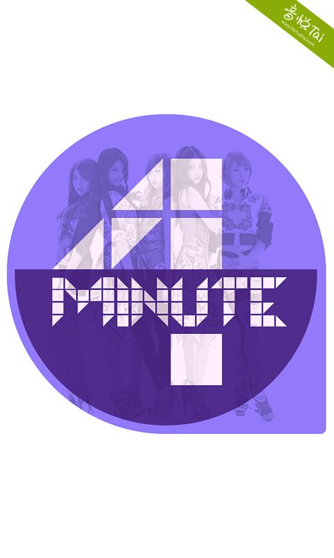 玩媒體與影片App|口袋·4MINUTE免費|APP試玩