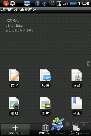 [App推薦]美麗的筆記本 - iVIC play iPhone - 痞客邦PIXNET