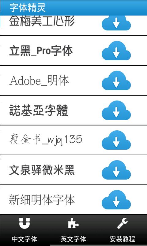 【免費工具App】字体大师-APP點子