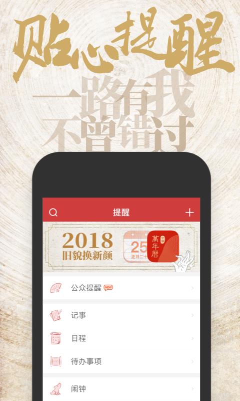 中华万年历日历-天气-应用截图
