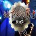 DNF视频站 LOGO-APP點子