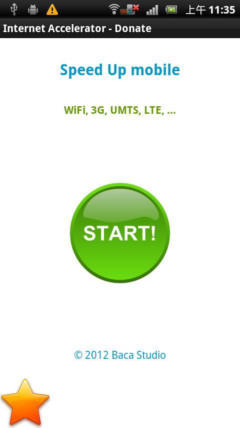 网络加速器