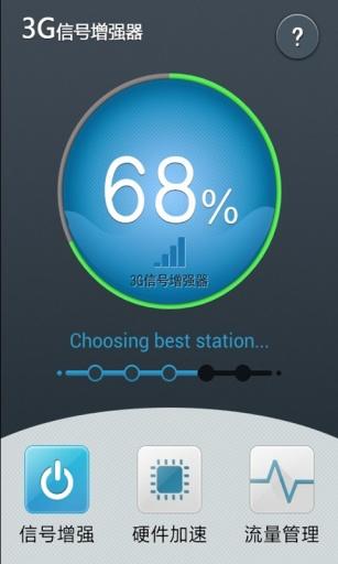 3G信号增强器