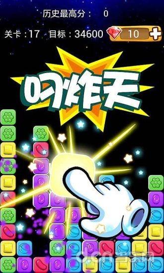 【免費休閒App】消灭糖果星星-APP點子