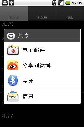 汉英词典|玩生產應用App免費|玩APPs