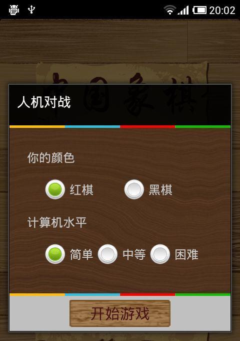 亚米中国象棋 棋類遊戲 App-癮科技App