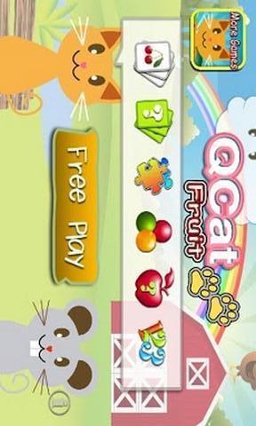 Q猫儿童游戏之水果乐