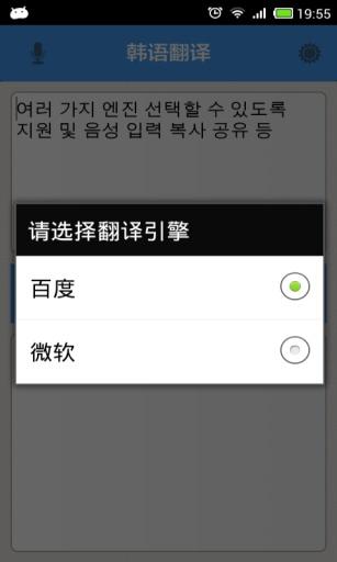 韩语翻译 生產應用 App-愛順發玩APP