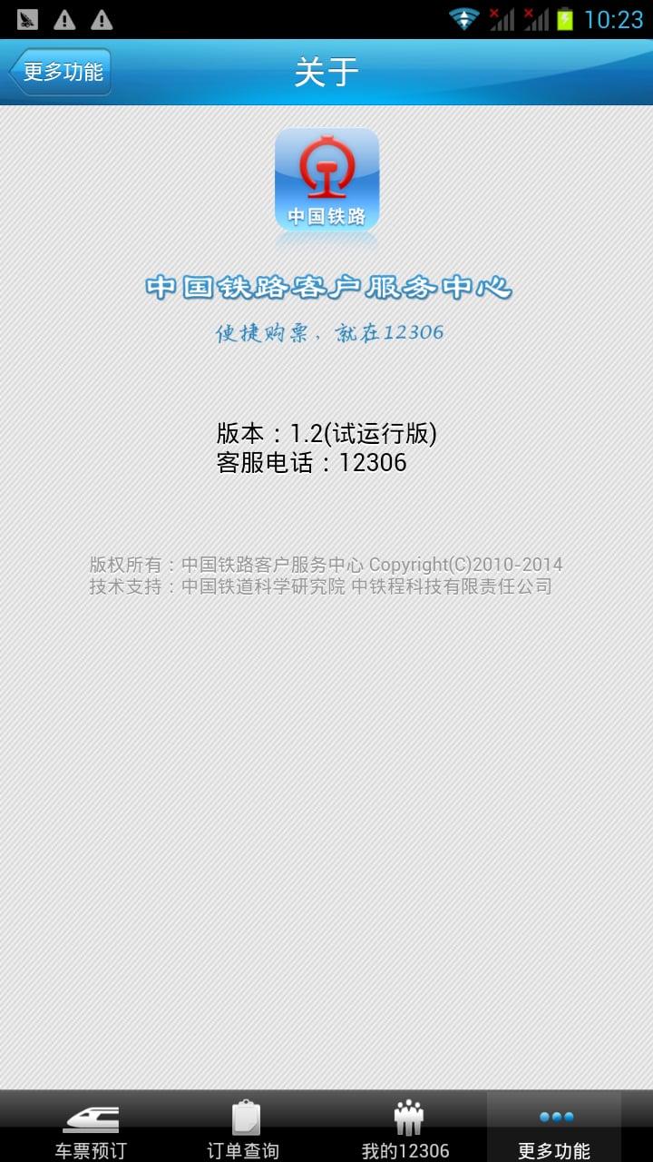 铁路12306-应用截图