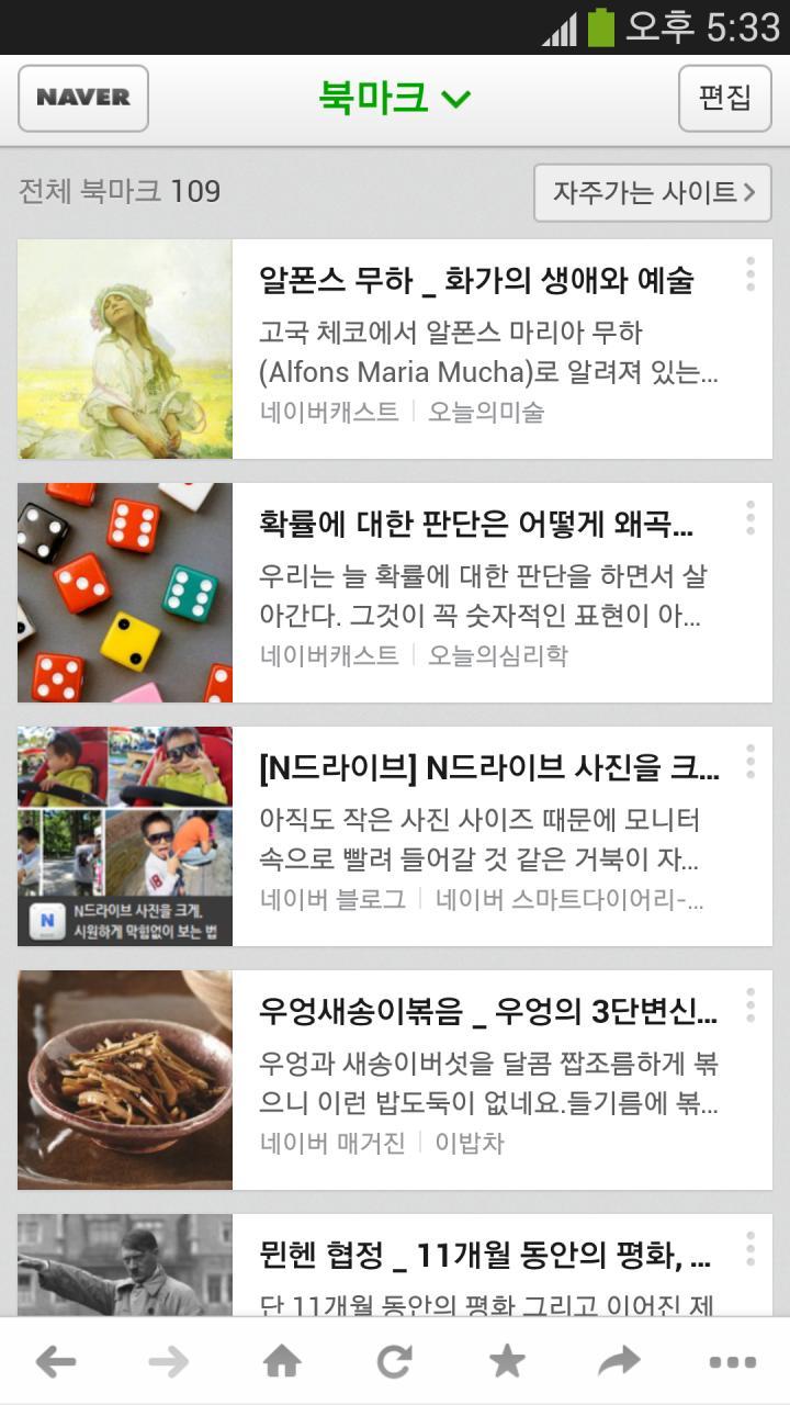 【免費工具App】NAVER-APP點子