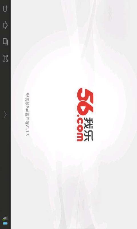 56视频HD Pad版