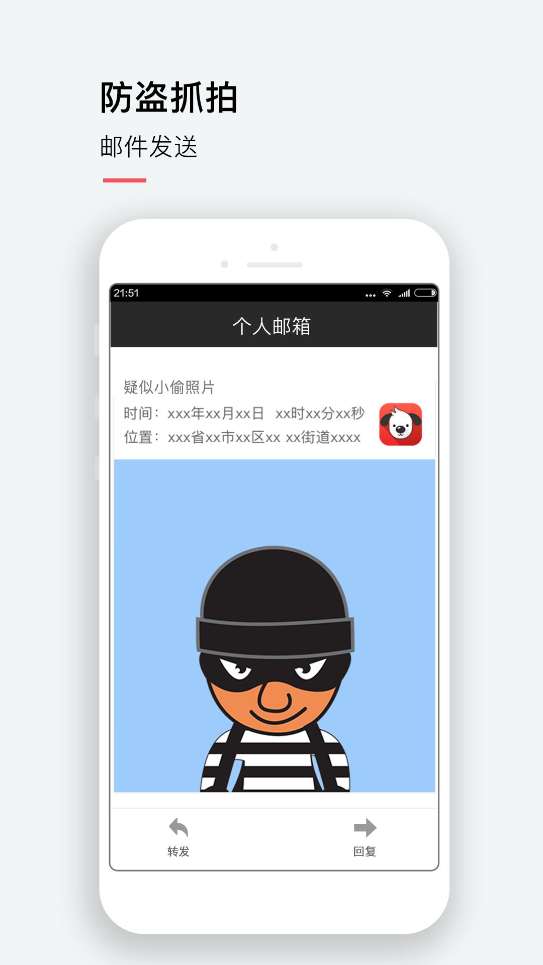 iDog手机防盗狗-应用截图