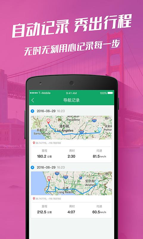 惠行离线地图-应用截图