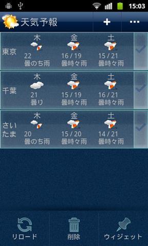 日本天气预报