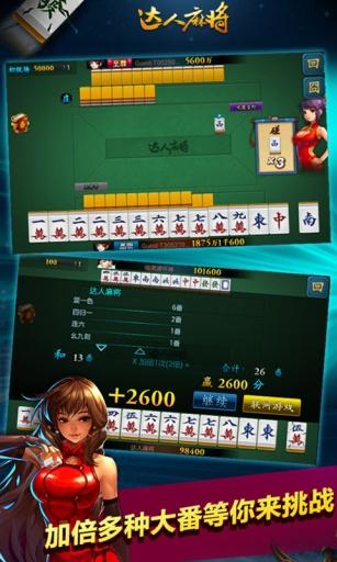 免費棋類遊戲App|达人麻将|阿達玩APP
