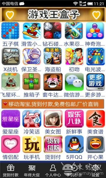 玩免費棋類遊戲APP|下載手机游戏王盒子助手 app不用錢|硬是要APP