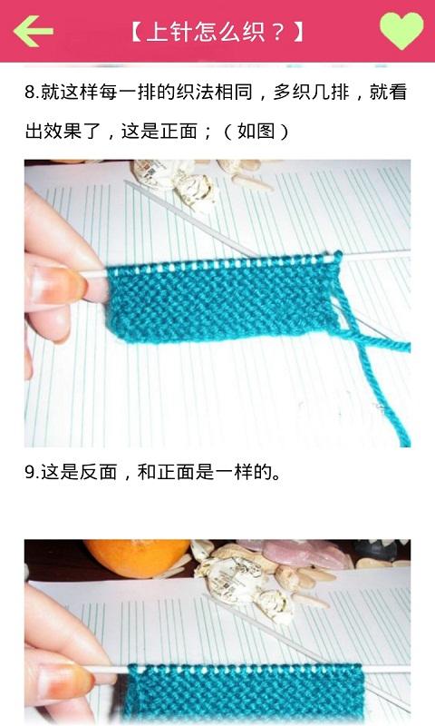 织毛衣技巧