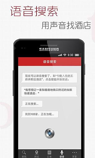 米途订酒店 旅遊 App-癮科技App
