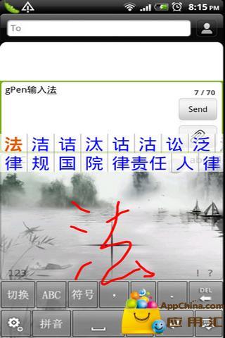 SCUT gPen输入法 简体版