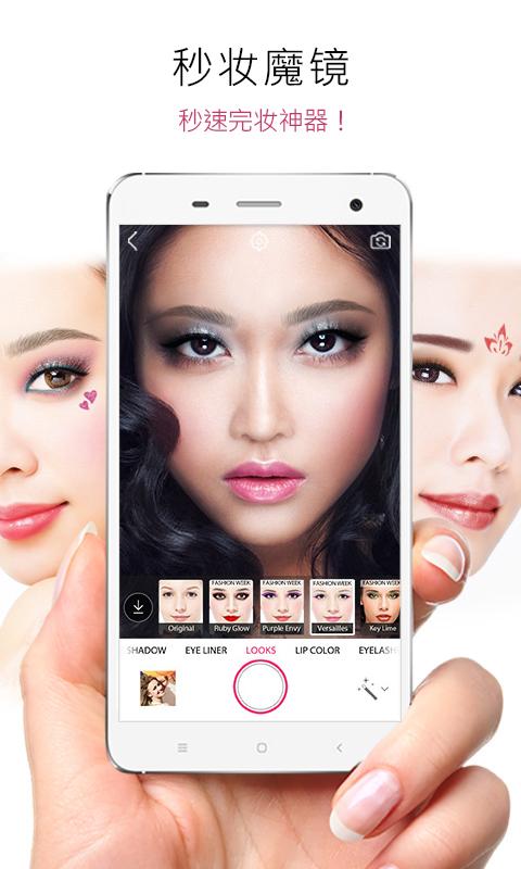 玩美彩妆-应用截图