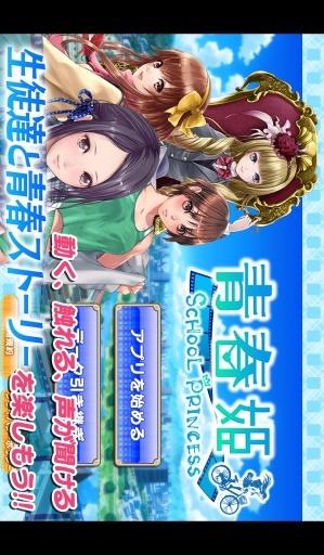 公主快跑- Android Apps on Google Play