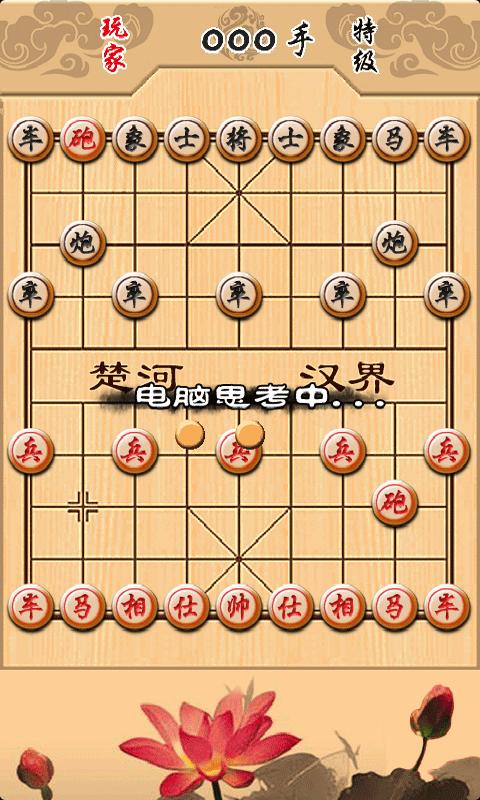 象棋-精华版(经典版)|玩棋類遊戲App免費|玩APPs
