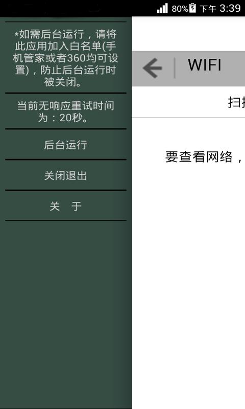 【免費工具App】WIFI破解小助手-APP點子