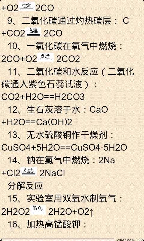 初中化学知识点总结