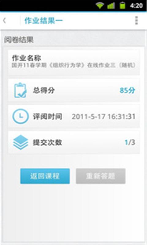 【免費生產應用App】奥鹏学吧-APP點子