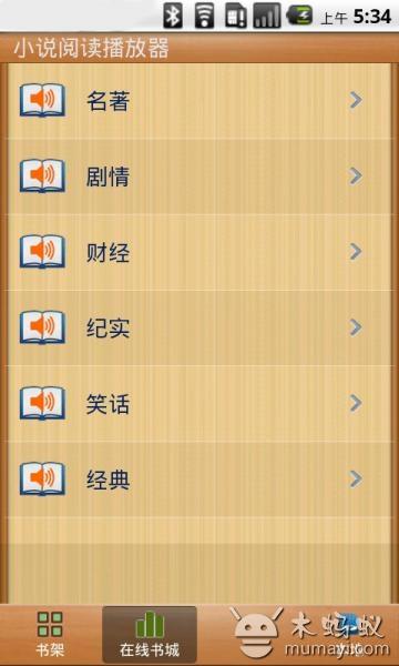 【免費生活App】小说阅读播放器-APP點子