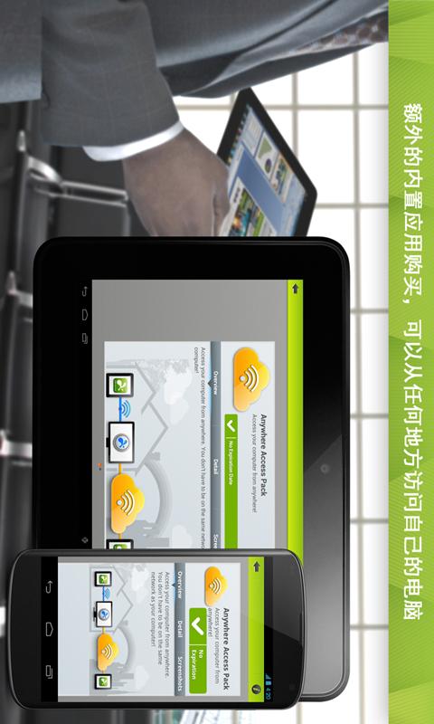 玩免費工具APP 下載Splashtop app不用錢 硬是要APP