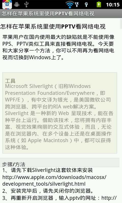 PPTV网络电视教程