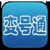 变号通 社交 App Store-癮科技App