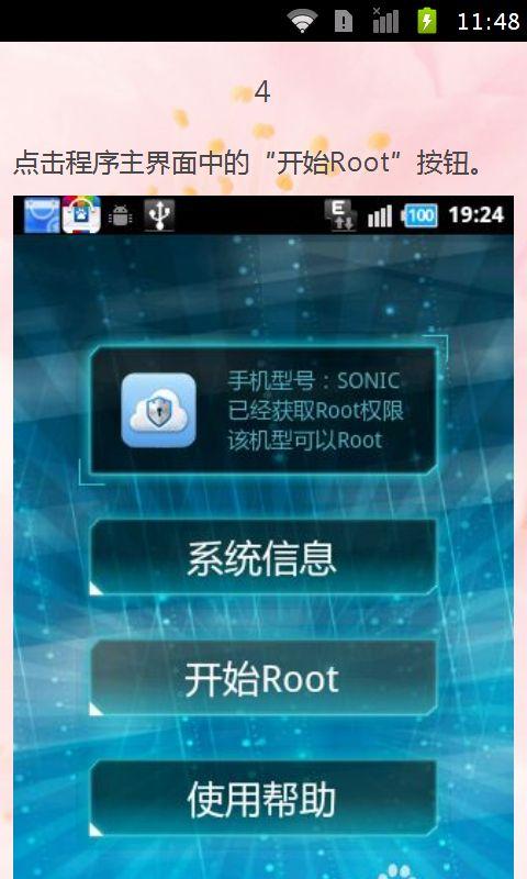 手机root权限获取工具|玩工具App免費|玩APPs