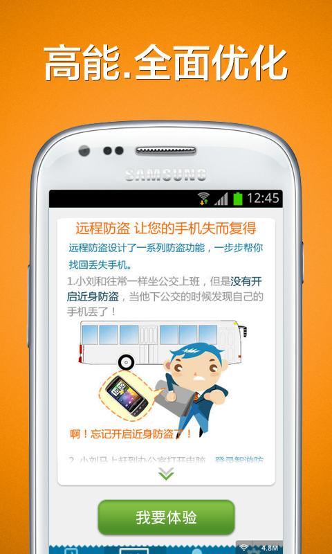 玩免費工具APP|下載安卓防盗器 app不用錢|硬是要APP