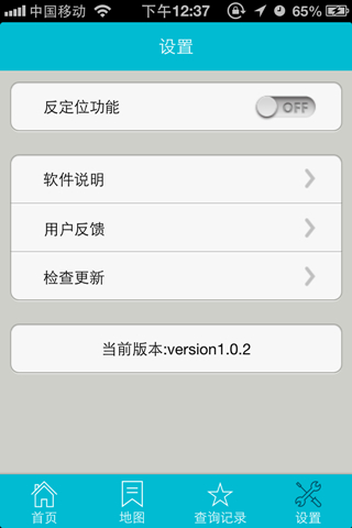 玩免費工具APP|下載手机号云定位 app不用錢|硬是要APP